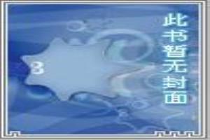 混元修真錄[重生]