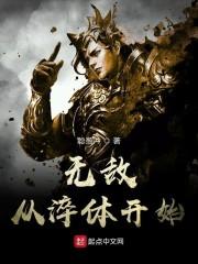 異世大唐之劍起風雲